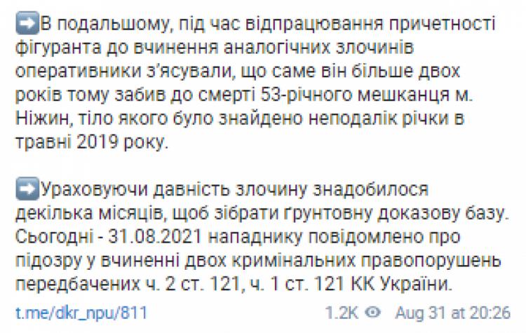 У Чернігівській області затримали чоловіка, який системно лупцював людей у регіоні