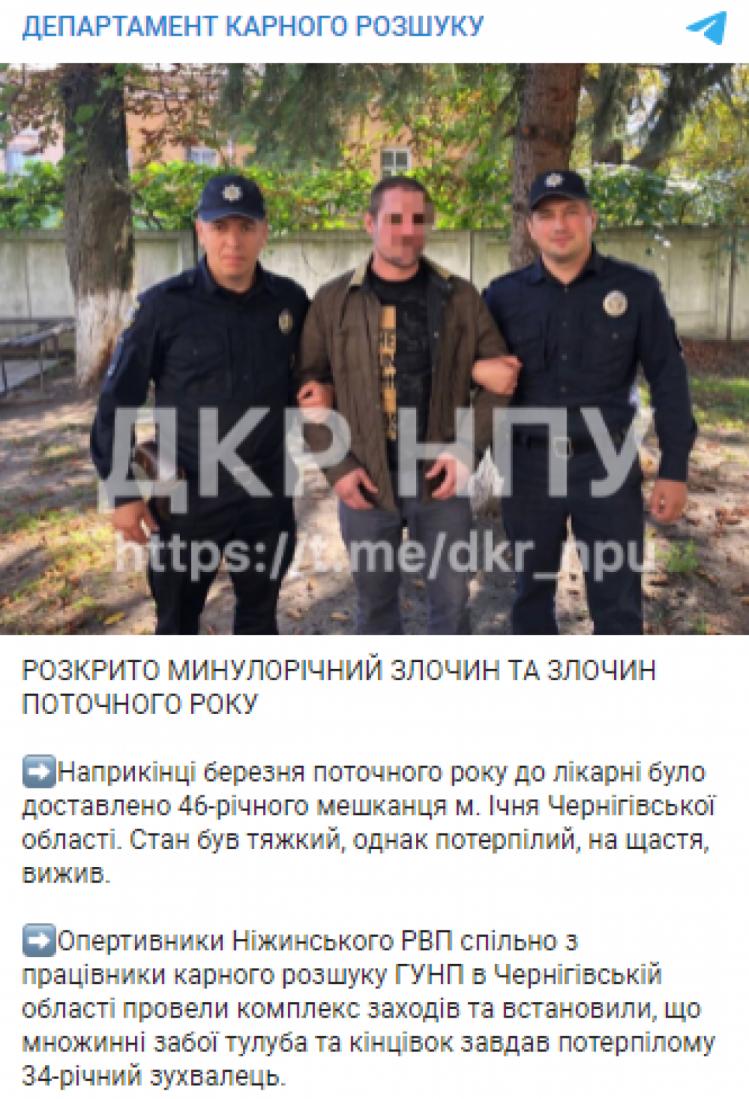 На Чернігівщині затримали чоловіка, який періодично лупцював людей до смерті